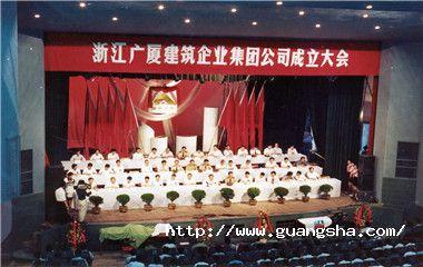 1992年,广厦集团挂牌成立,成为浙江省首家建筑集团_副本.jpg