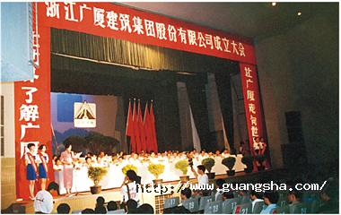 1993年,浙江广厦建筑集团股份有限公司成立,这是中国首批、浙江省首家规范化股份制建筑企业集团公司_副本.png