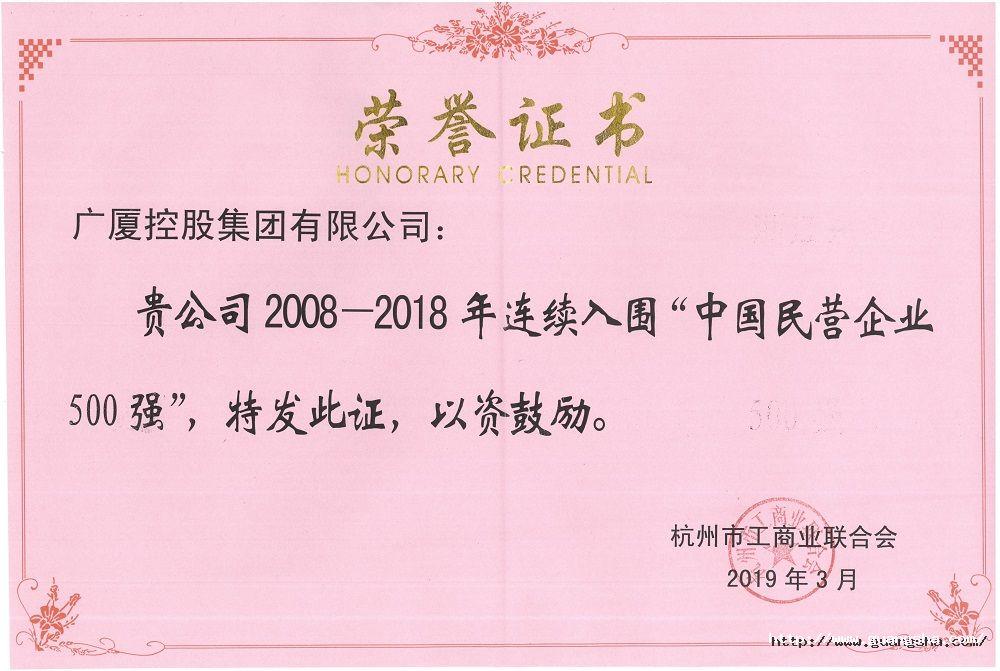 连续10年500强奖状.jpg